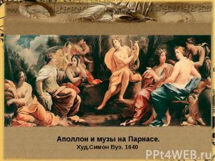 Аполлон и музы на Парнасе. Худ.Симон Вуэ. 1640