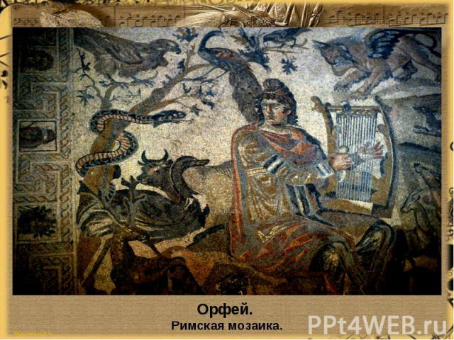 Орфей. Римская мозаика.