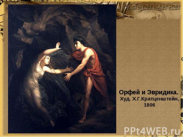 Орфей и Эвридика. Худ. Х.Г.Кратценштейн, 1806