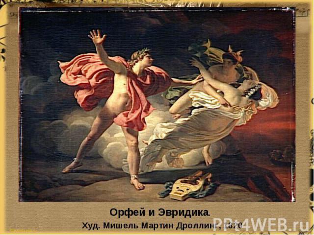 ОрфейиЭвридика. Худ. МишельМартин Дроллинг, 1820