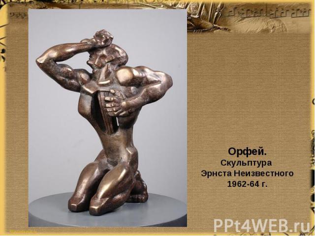 Орфей.Скульптура Эрнста Неизвестного1962-64 г.