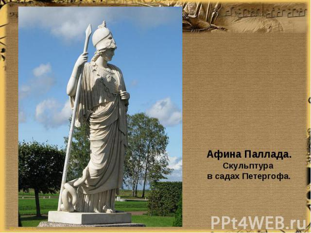 Афина Паллада.Скульптура в садах Петергофа.