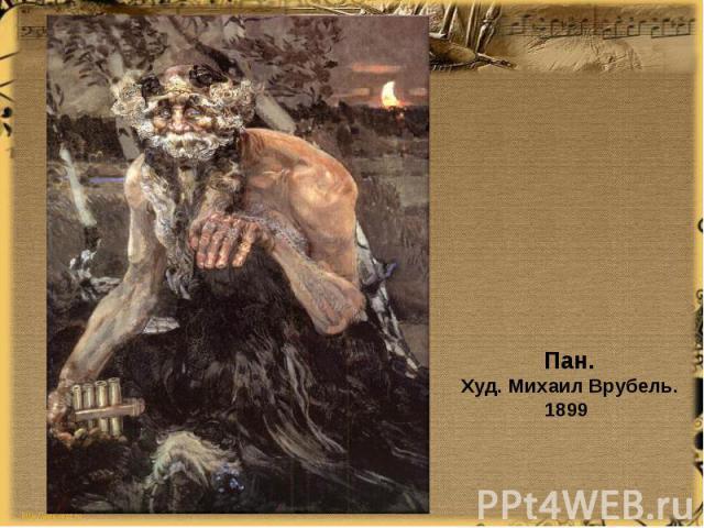 Пан.Худ. Михаил Врубель. 1899