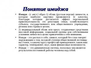 Понятие имиджаИмидж - (с англ.) образ 1) облик (русская версия) личности, в кото