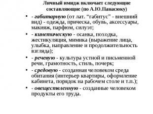 Личный имидж включает следующие составляющие (по А.Ю.Панасюку)- габитарную (от л