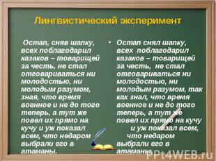 Лингвистический эксперимент Остап, сняв шапку, всех поблагодарил казаков – товар