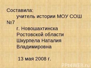 Составила: учитель истории МОУ СОШ №7 г. Новошахтинска Ростовской области Шкурпе