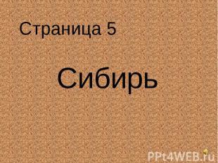 Страница 5Сибирь