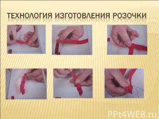 Технология изготовления розочки