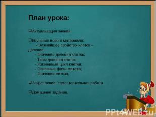 План урока: Актуализация знаний. Изучение нового материала: - Важнейшее свойство