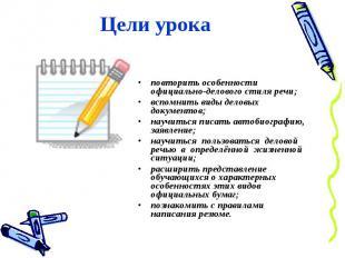 Цели урокаповторить особенности официально-делового стиля речи;вспомнить виды де