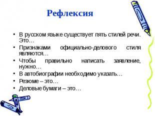РефлексияВ русском языке существует пять стилей речи. Это…Признаками официально-