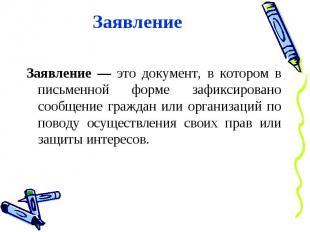 Заявление Заявление — это документ, в котором в письменной форме зафиксировано с