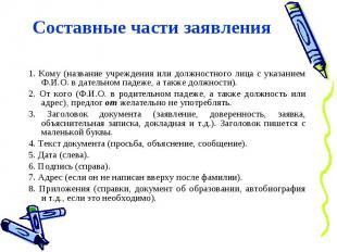 Составные части заявления1. Кому (название учреждения или должностного лица с ук