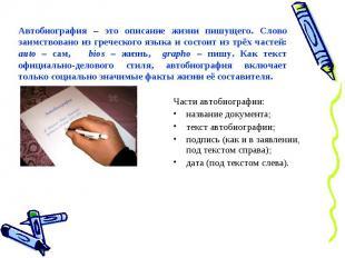 Автобиография – это описание жизни пишущего. Слово заимствовано из греческого яз