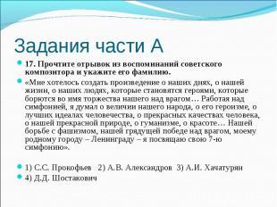 Задания части А17. Прочтите отрывок из воспоминаний советского композитора и ука