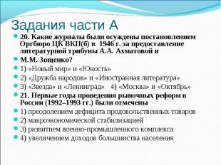 Задания части А20. Какие журналы были осуждены постановлением Оргбюро ЦК ВКП(б)