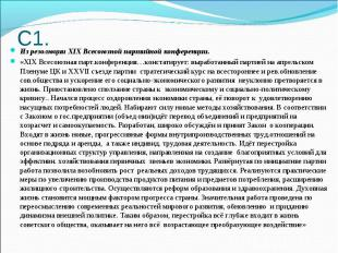 С1.Из резолюции XIX Всесоюзной партийной конференции.«XIX Всесоюзная парт.конфер