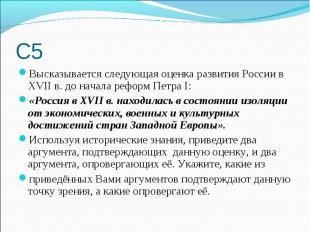 С5Высказывается следующая оценка развития России в XVII в. до начала реформ Петр