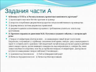 Задания части А8.Почему в XVIII в. в России усилилась крепостная зависимость кре