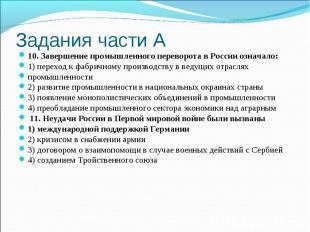 Задания части А10. Завершение промышленного переворота в России означало:1) пере
