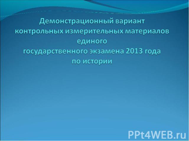 Демонстрационный вариантконтрольных измерительных материалов единогогосударственного экзамена 2013 годапо истории