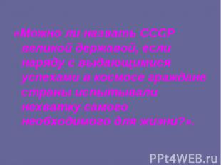 «Можно ли назвать СССР великой державой, если наряду с выдающимися успехами в ко
