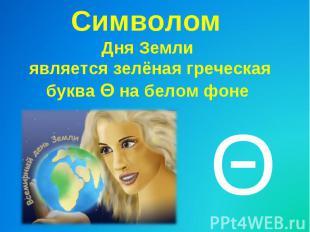 Символом Дня Земли является зелёная греческая буква Θ на белом фоне