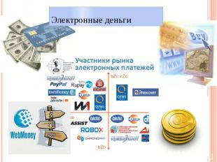 Электронные деньги