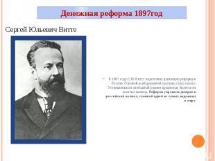 Денежная реформа 1897год В 1897 году С.Ю.Витте подготовил денежную реформу в Рос