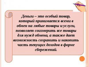 Деньги – это особый товар, который принимается всеми в обмен на любые товары и у