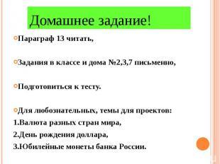 Домашнее задание! Параграф 13 читать, Задания в классе и дома №2,3,7 письменно,П