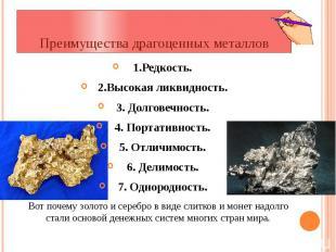 Преимущества драгоценных металлов1.Редкость.2.Высокая ликвидность.3. Долговечнос