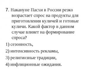 7. Накануне Пасхи в России резко возрастает спрос на продукты для приготовления