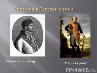 Противник Русской армии Иеромин Бонапарт Маршал Даву