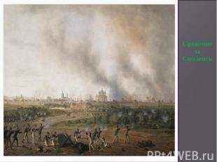 Сражение за Смоленск