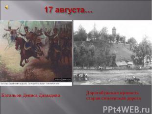 17 августа… Батальон Дениса ДавыдоваДорогобужская крепость старая смоленская дор