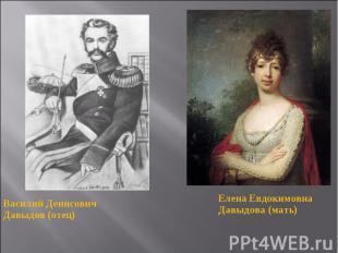 Василий Денисович Давыдов (отец)Елена Евдокимовна Давыдова (мать)
