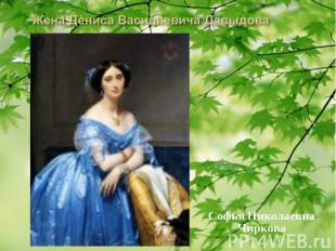 Жена Дениса Васильевича ДавыдоваСофья Николаевна Чиркова