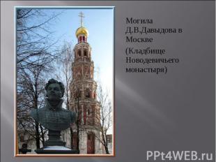 Могила Д.В.Давыдова в Москве(Кладбище Новодевичьего монастыря)