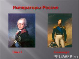 Императоры России Павел IАлександр I
