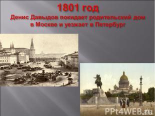 1801 год Денис Давыдов покидает родительский дом в Москве и уезжает в Петербург