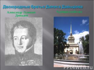 Двоюродные братья Дениса ДавыдоваАлександр Львович ДавыдовАдмиралтейство