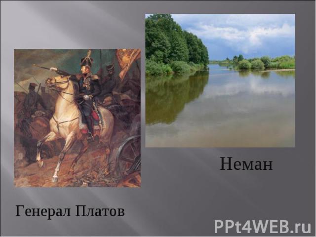 Генерал ПлатовНеман