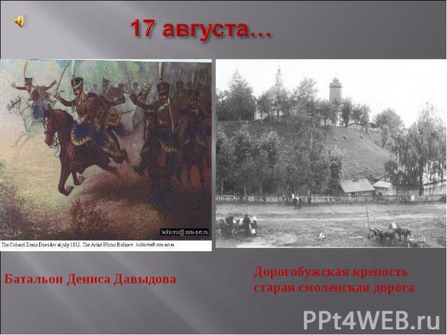 17 августа… Батальон Дениса ДавыдоваДорогобужская крепость старая смоленская дорога