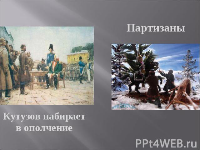 ПартизаныКутузов набирает в ополчение