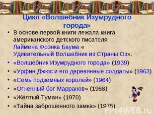 Цикл «Волшебник Изумрудного города»В основе первой книги лежала книга американск