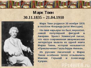 Марк Твен 30.11.1835 – 21.04.1910Марк Твен родился 30 ноября 1835 в посёлок Флор