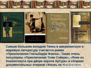 Самым большим вкладом Твена в американскую и мировую литературу считается роман