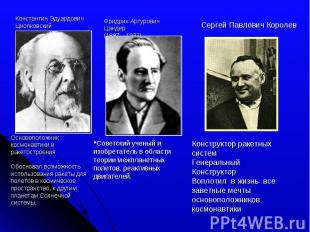 Константин ЭдуардовичЦиолковскийОсновоположник космонавтики и ракетостроенияОбос